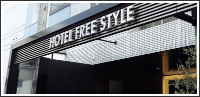 フリースタイル広島